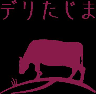 デリたじまロゴ